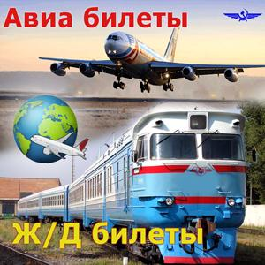 Авиа- и ж/д билеты Новотроицка