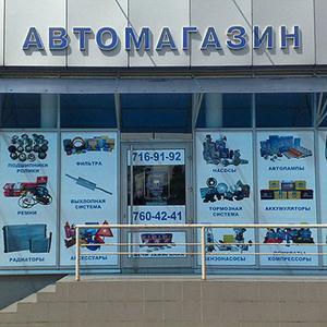 Автомагазины Новотроицка