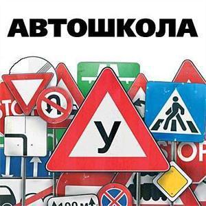Автошколы Новотроицка