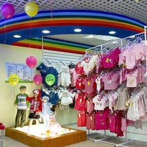 Детские магазины Новотроицка