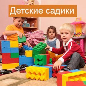 Детские сады Новотроицка