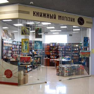 Книжные магазины Новотроицка