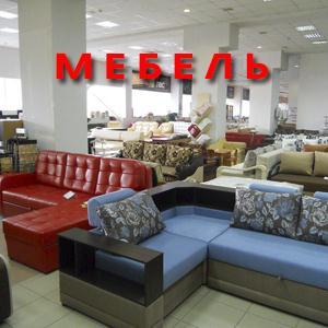 Магазины мебели Новотроицка
