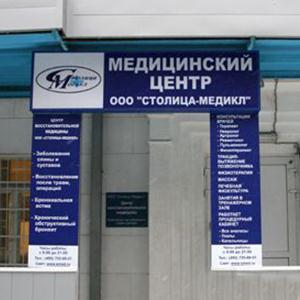 Медицинские центры Новотроицка