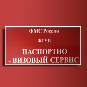 Паспортно-визовые службы Новотроицка