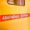 Аварийные службы в Новотроицке