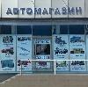 Автомагазины в Новотроицке