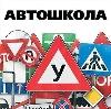 Автошколы в Новотроицке