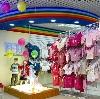 Детские магазины в Новотроицке