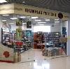 Книжные магазины в Новотроицке