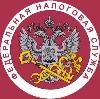 Налоговые инспекции, службы в Новотроицке