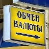 Обмен валют в Новотроицке