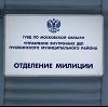 Отделения полиции в Новотроицке