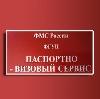 Паспортно-визовые службы в Новотроицке