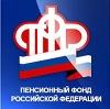 Пенсионные фонды в Новотроицке