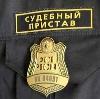 Судебные приставы в Новотроицке