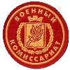 Военкоматы, комиссариаты в Новотроицке