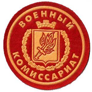 Военкоматы, комиссариаты Новотроицка